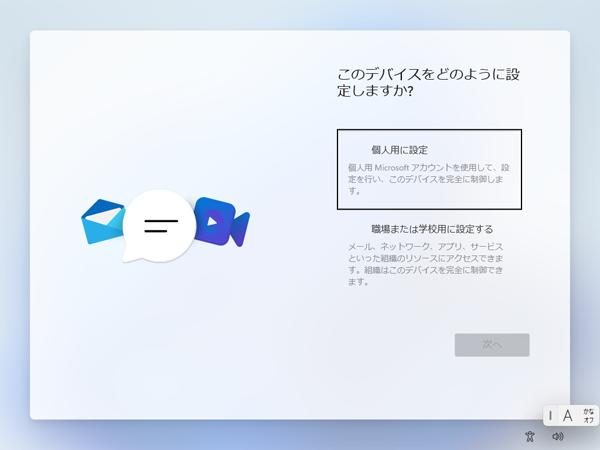 新規Windows 11 PCの初期ウィザード
