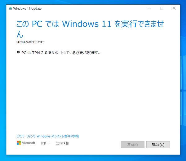 「このPCではWindows 11を実行できません」