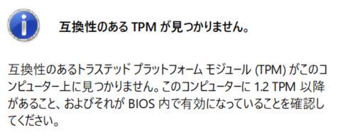 TPM 2.0 Trusted Platform Moduleの確認方法