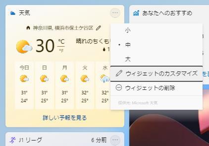 Windows 11 ウィジェット