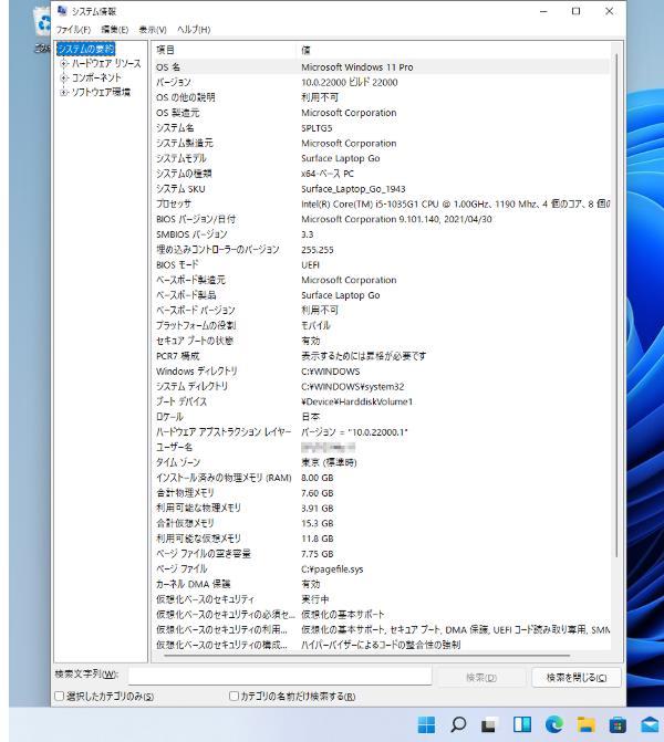 Windows 11システム情報の確認方法 BIOSモード システムモデル プラットフォーム Hyper-V の確認