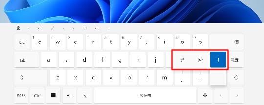 Windows 11 Win11 タッチキーボードのフリック入力で数字や記号を入力する