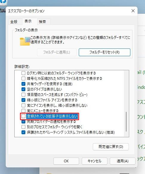 Windows 11 で拡張子を表示するには