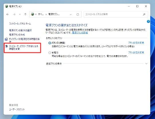 Windows 11 スリープするまでの時間設定