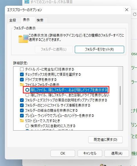 Windows 11 ファイルやフォルダーが見えない場合には