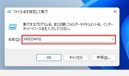 Windows 11 セーフモード起動をデスクトップから指定
