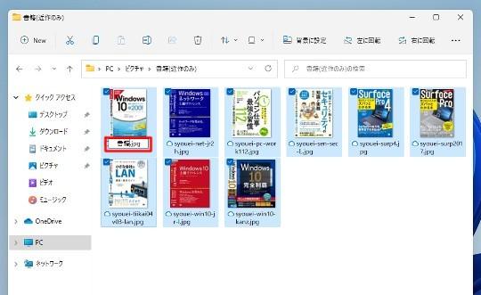 Windows 11 ファイル/フォルダーを連番の名称に変更するには