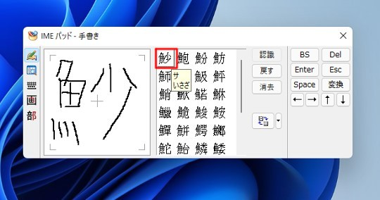 Windows 11 Microsoft IMEで手書き入力をするには