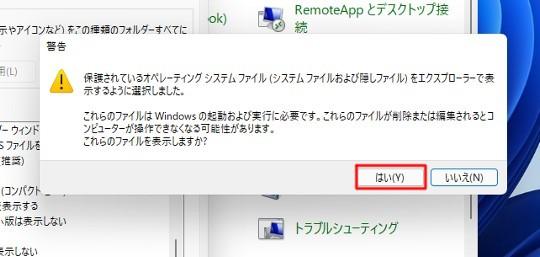 Windows 11 システム系のファイルやフォルダーをエクスプローラーに表示するには