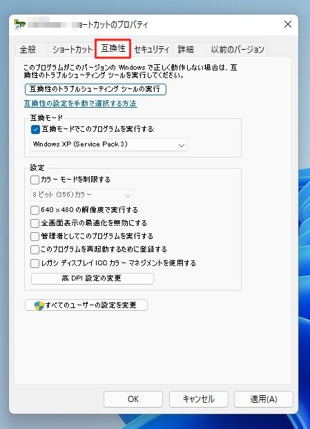 Windows 11 でWindows XPのときに使っていたアプリを動かすには