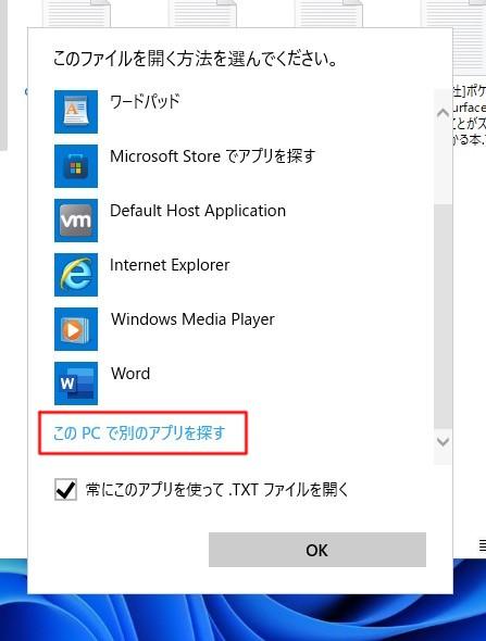 Windows 11 データファイルをダブルクリックしたときに開くアプリを変更したい場合には