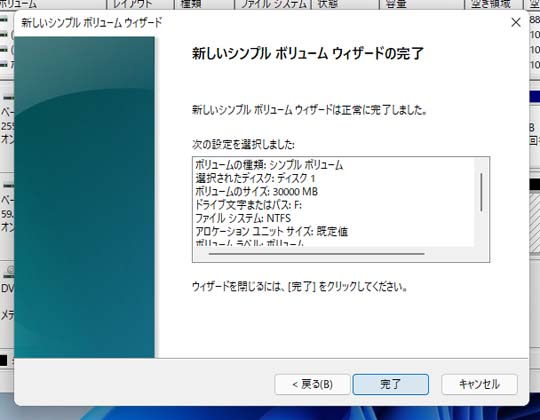 Windows 11 でハードディスクの領域を増やすには(領域を分割するには)