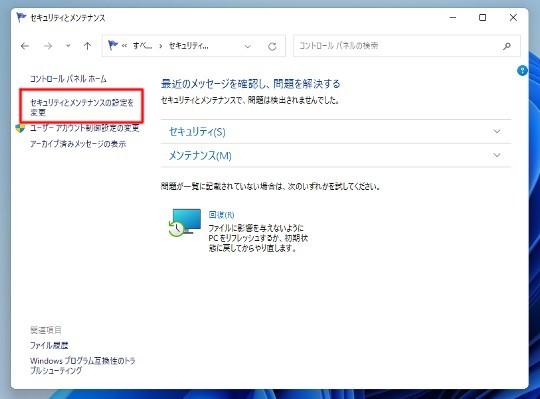 Windows 11 セキュリティセンターの警告を抑止するには