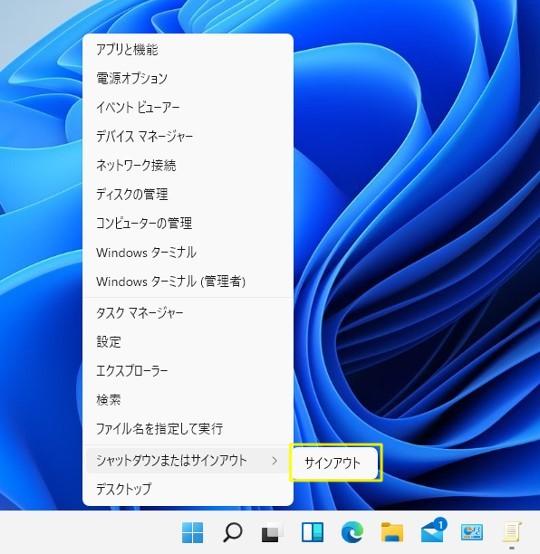 Windows 11 Windowsの終了/再起動操作を抑止するには