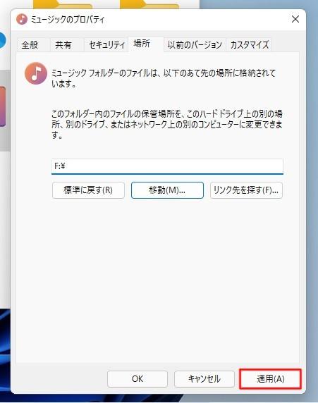Windows 11 ドキュメント系のターゲットフォルダーを移動するには