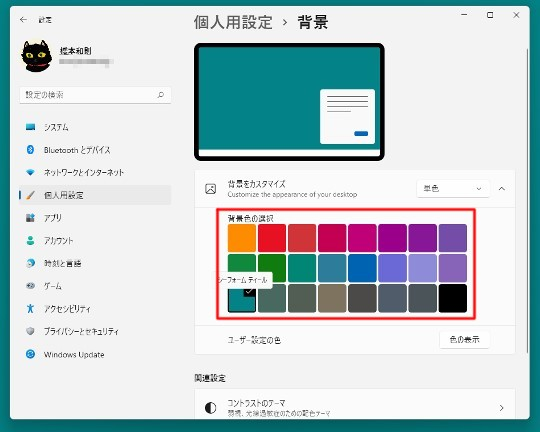 Windows 11 デスクトップ画面の壁紙を変更するには