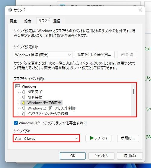 Windows 11 の起動音や効果音(エラー音)を抑止するには