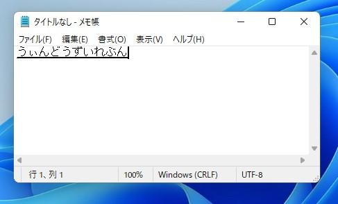 Windows 11 ファンクションキーが使いづらいキーボードで、カタカナ/ひらがな/半角などに変換するには