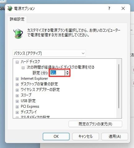 Windows 11 デスクトップをしばらく放置してから再び操作を開始すると、操作が引っかかるような感覚になる
