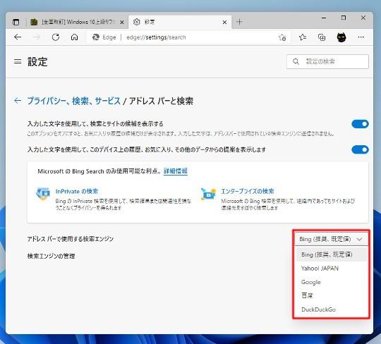 Windows 11 Microsoft Edgeの検索ボックスが利用する検索プロバイダーを追加する/標準の検索プロバイダーを変更するには