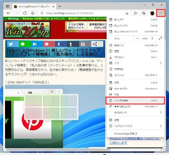 Windows 11 Microsoft Edgeで表示しているWebページ内を検索