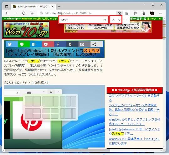 Windows 11 Microsoft Edgeで表示しているWebページ内を検索するには