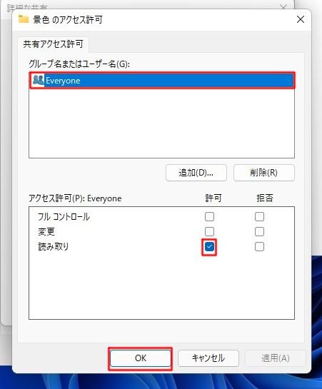 Windows 11 共有フォルダーを設定して、各クライアントからのアクセスを読み取り専用にする/読み書きの許可を行うには