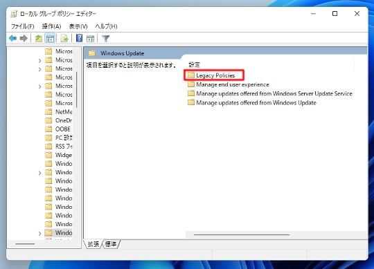 Windows 11 Windows Updateで「更新プログラムを自動的にインストールする」を設定している際に、Windows 11の自動的な再起動を抑止するには