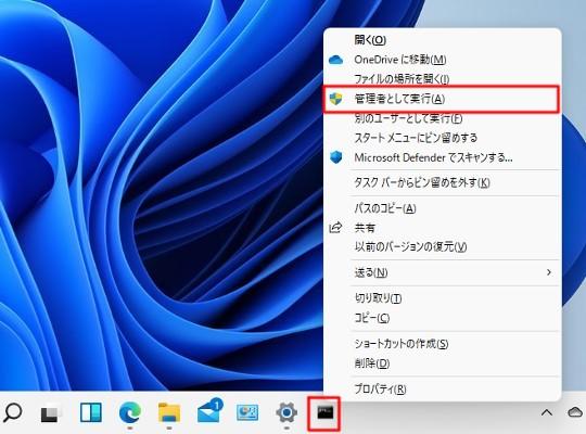 Windows 11 でタスクバーにあるプログラムを「管理者として実行」で起動する方法