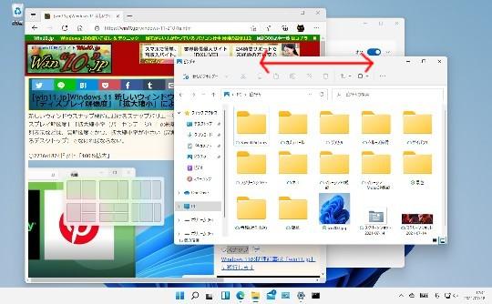 Windows 11 で選択中のウィンドウ以外を最小化する方法
