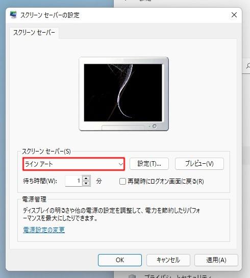 Windows 11 でスクリーンセーバーを設定するには
