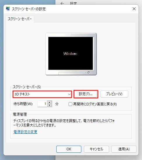 Windows 11 でスクリーンセーバーに任意文字を設定するには