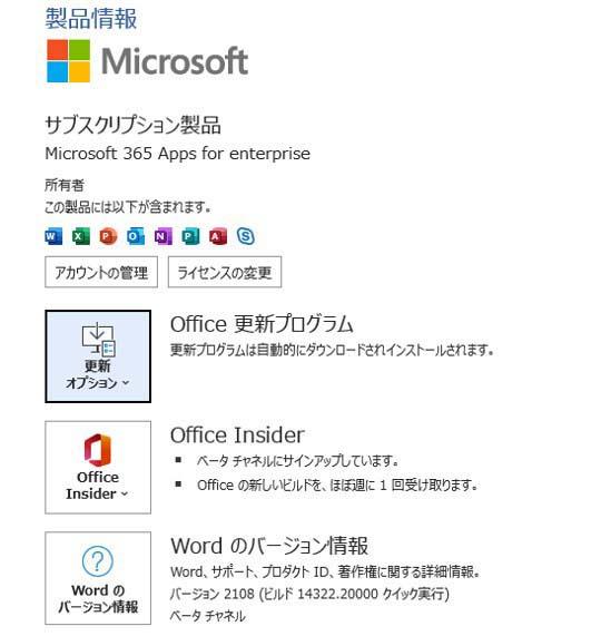 Microsoft 365 Office 2021 更新