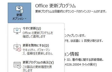 Microsoft 365 Office 更新