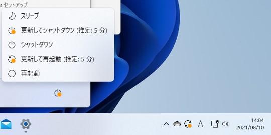 更新するまでの推定時間を表示するようになったWindows 11