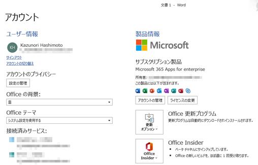 Office Insider ベータチャネル