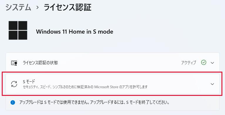 Win11 Sモードを解除する方法